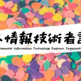 基本情報技術者試験のアイキャッチ