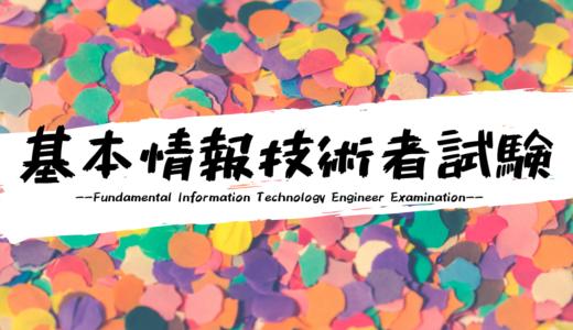 基本情報技術者試験(FE)に合格しました♡ おすすめの参考書・過去問集、あと勉強方法について。