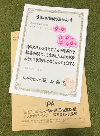 基本情報の合格証書