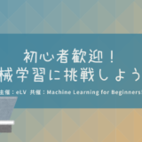Machine Learning for Beginnersアイキャッチ