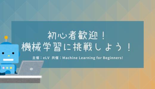 ハンズオンイベント「初心者歓迎!機械学習に挑戦しよう!」で、機械学習がちょっとだけ身近になったよ。