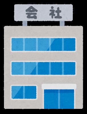 会社の建物のイメージ