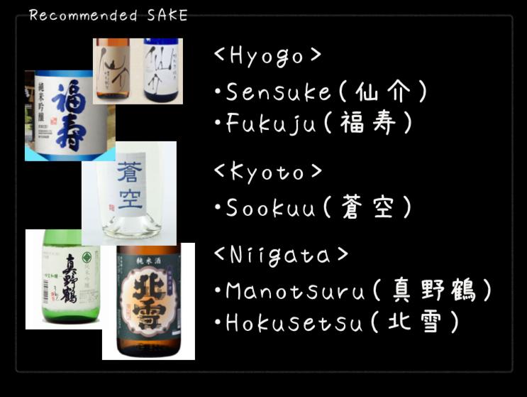 おすすめの日本酒1