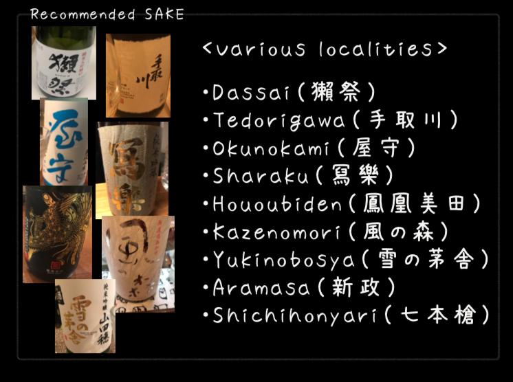 おすすめの日本酒2