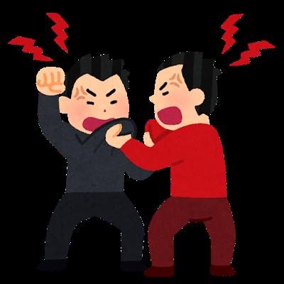 喧嘩の様子