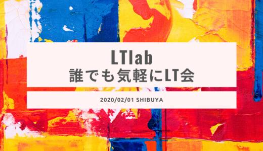 <LTlab>LT会でデータ分析の話をしたかったけど無理だったので、日本酒の話をしてきたよ。