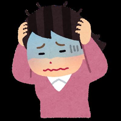 頭を抱えて悩んでいる人のイラスト