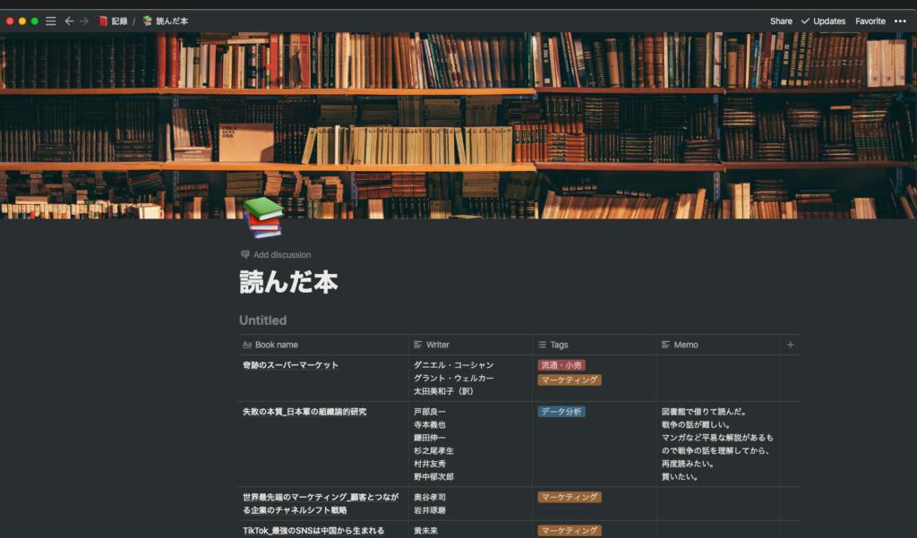 Notion_読んだ本