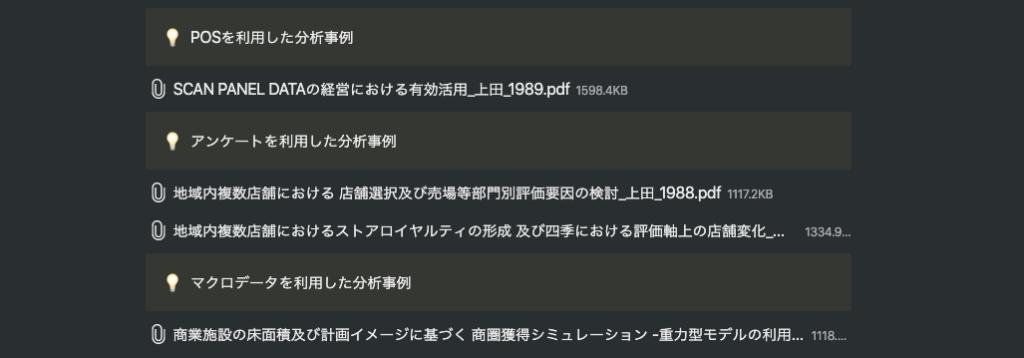Notion_論文収集