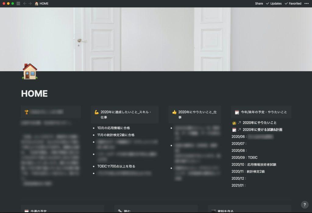 Notion_HOME_上段