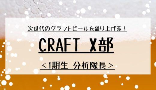 すてきなビールのアンバサダーになったので、ちょっとだけブランドの分析をしてみたよ♡<CRAFT X部>