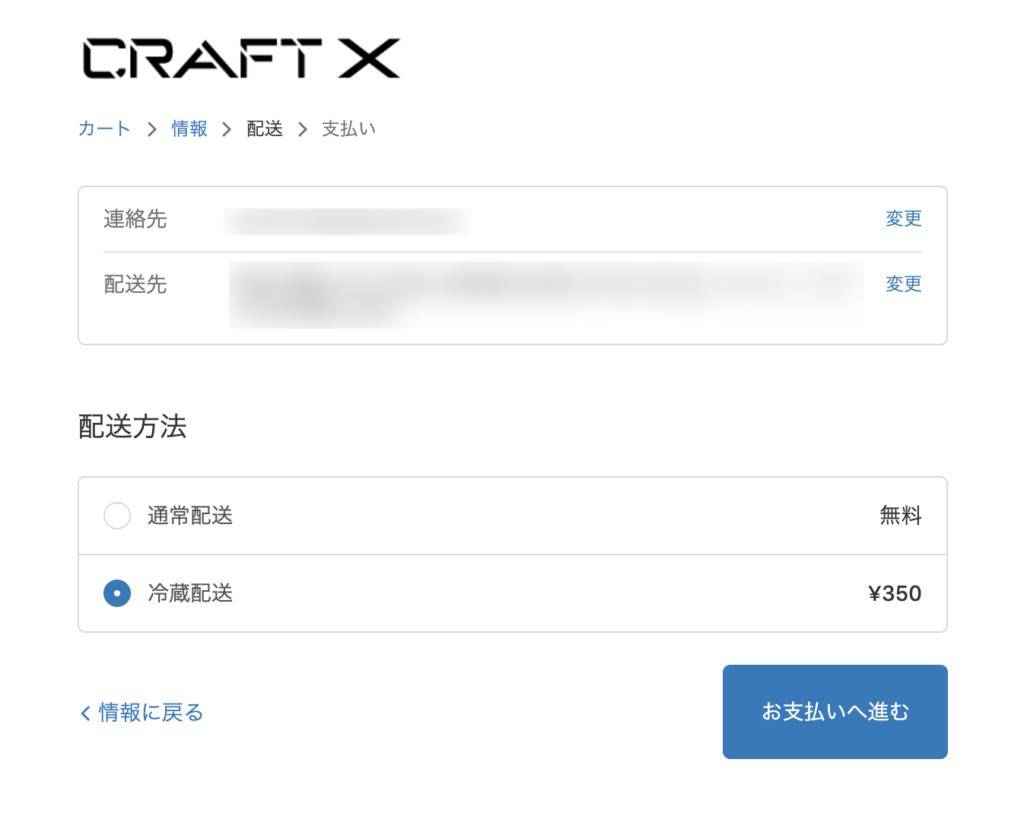 CRAFTXの冷蔵配送