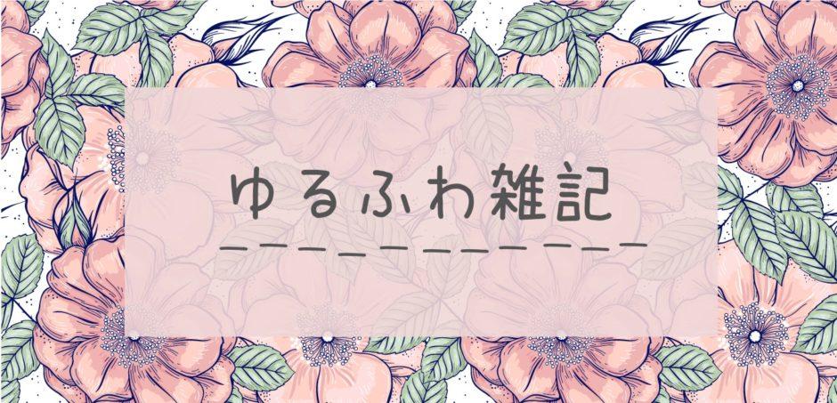 ゆるふわ雑記_アイキャッチ