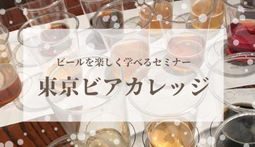 <ビールを学ぶ>東京ビアカレッジ「基礎知識編」「ビアスタイル:ドイツ、ベルギー編」に参加してみた!