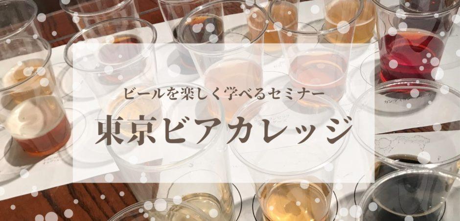 東京ビアカレッジセミナーのアイキャッチ