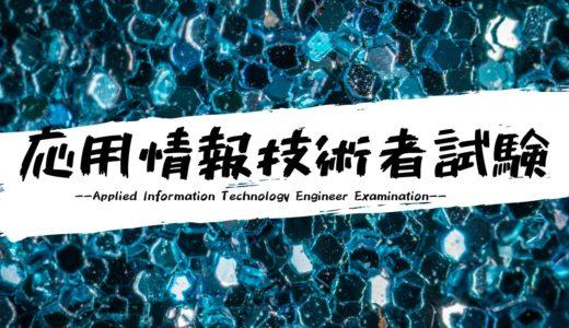 応用情報技術者試験(AP)に合格しました♡ おすすめの参考書・過去問集、あと勉強方法について。