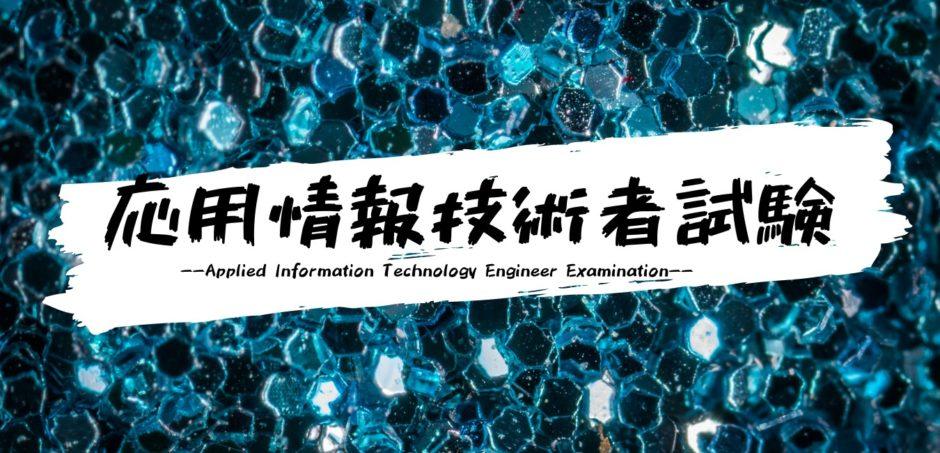 応用情報技術者試験のアイキャッチ