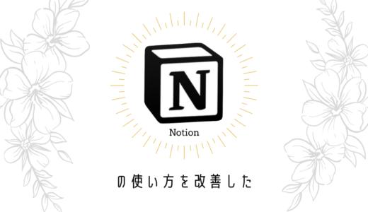 Notionの使い方を改善した<日記を日報へ、HOMEページの整理、Fast Notionの活用>