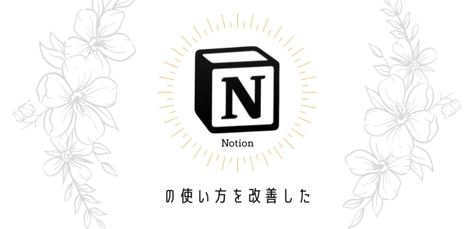 Notionの使い方を改善のアイキャッチ