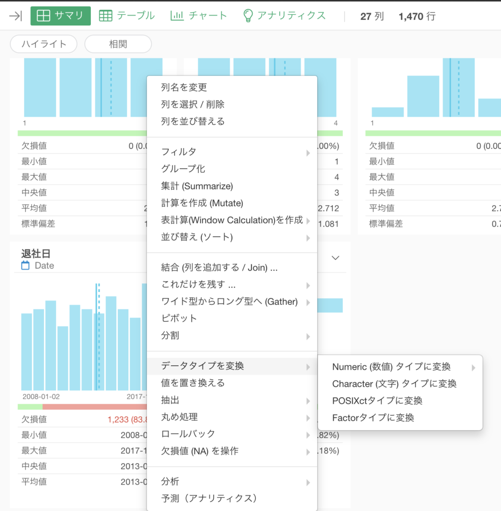 exploratory_データの設定