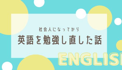 社会人になってから、英語を勉強し直した話 <本じゃなくてアプリで英語学習・TOEIC100点以上アップ!>