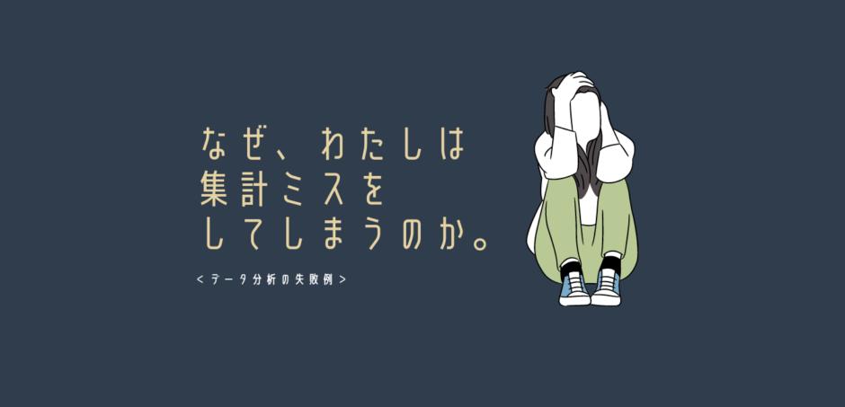 集計ミスの話_アイキャッチ