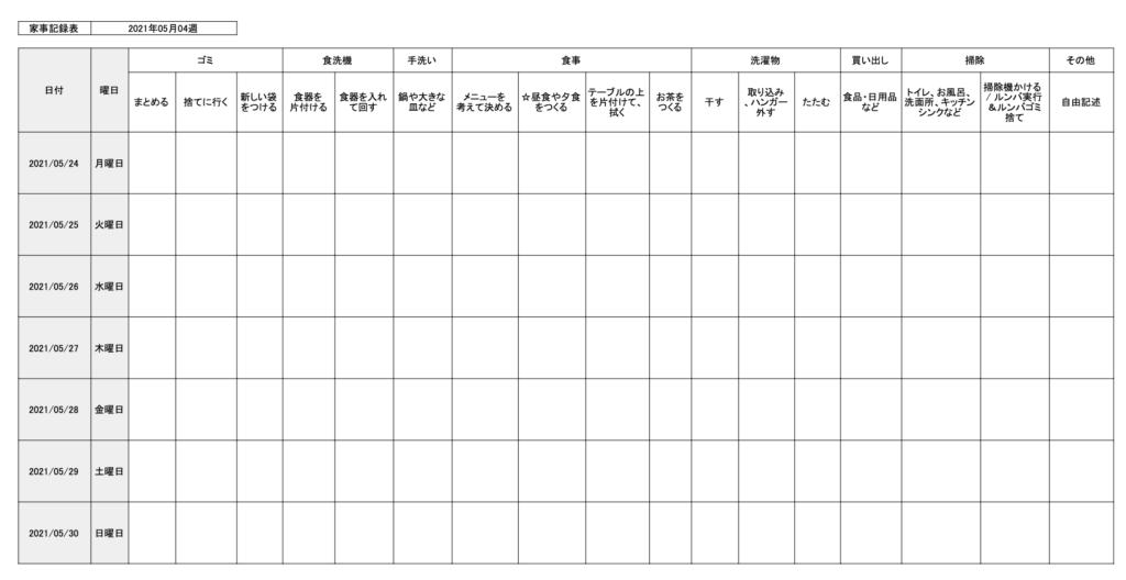 202105_家事記録表02